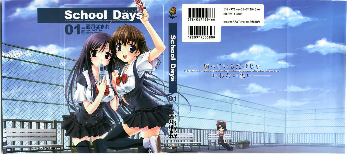 School Days 1 Page 2