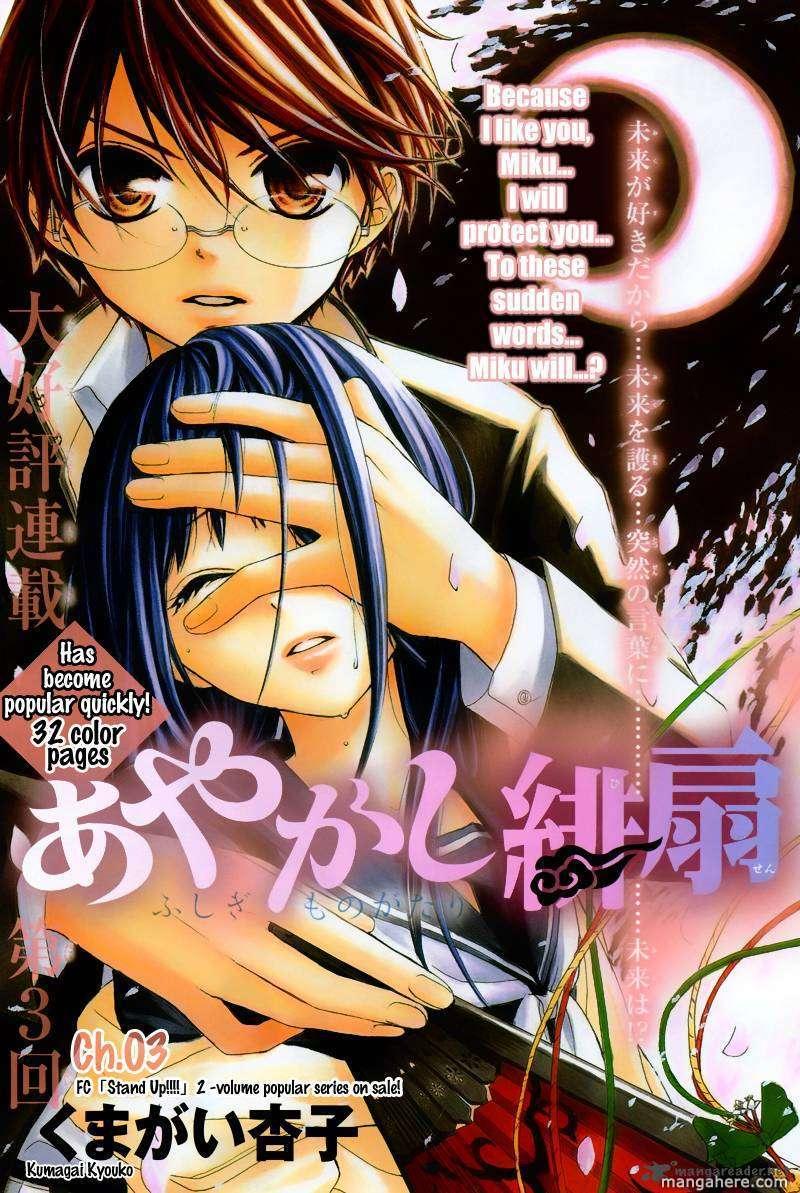 Ayakashi Hisen 3 Page 3
