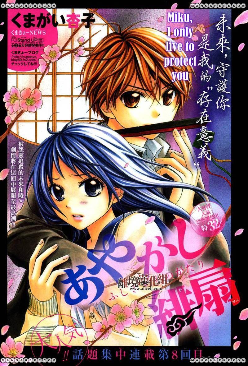 Ayakashi Hisen 8 Page 1
