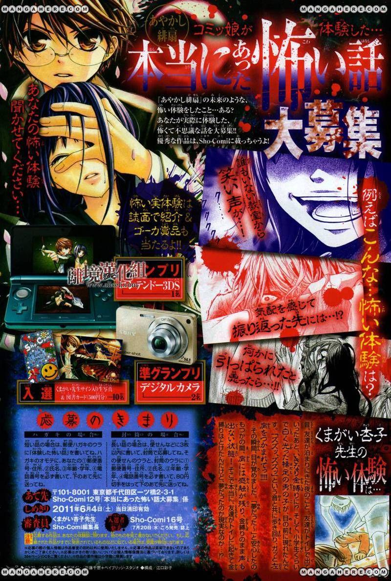 Ayakashi Hisen 8 Page 2