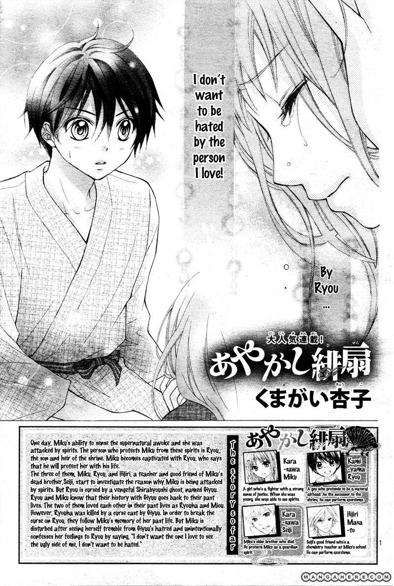 Ayakashi Hisen 9 Page 1