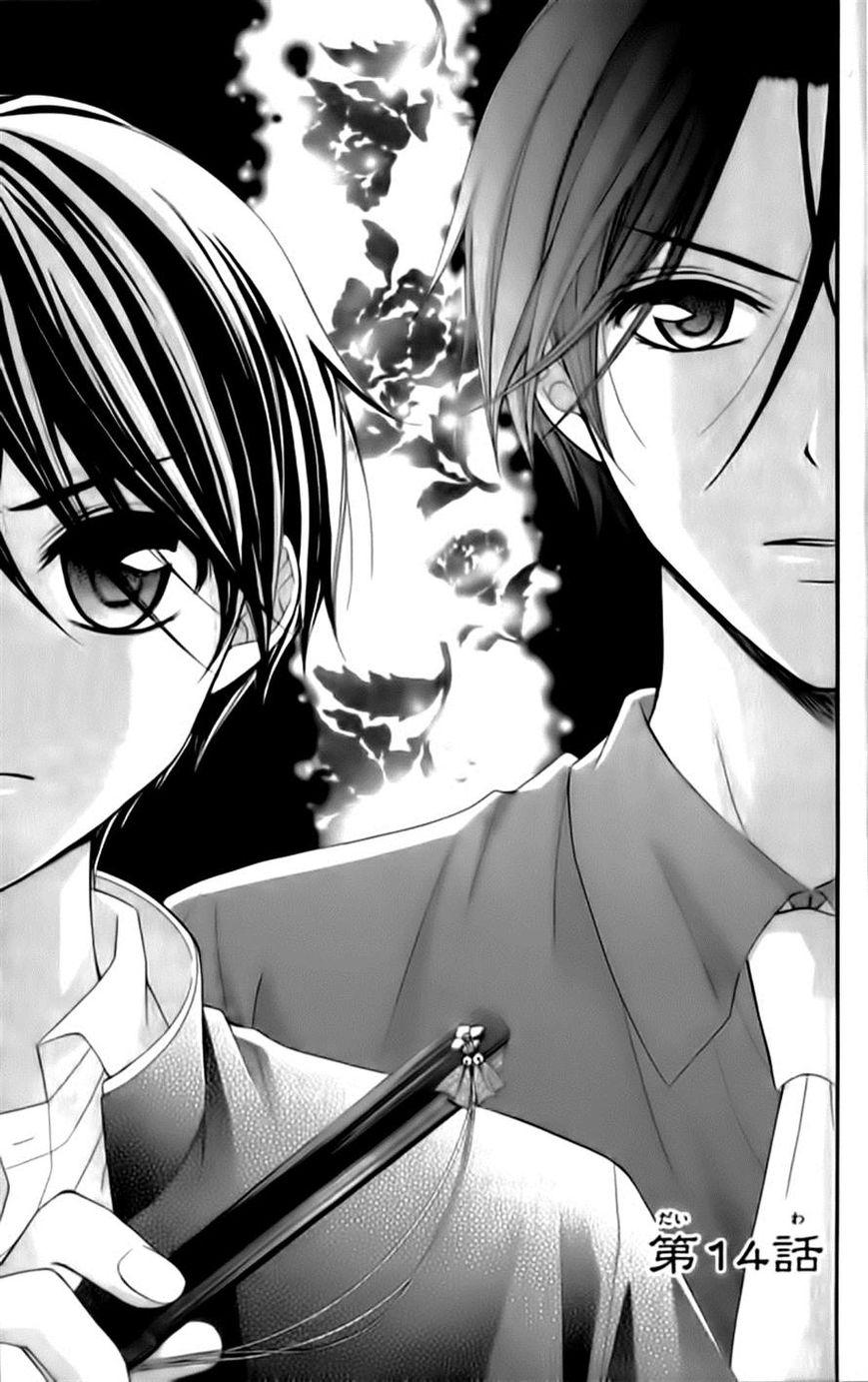 Ayakashi Hisen 14 Page 1