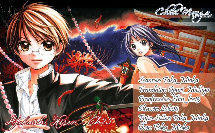 Ayakashi Hisen 26 Page 1