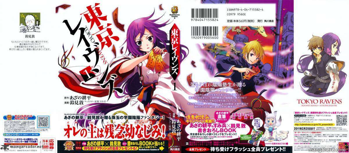 Tokyo Ravens 1 Page 2
