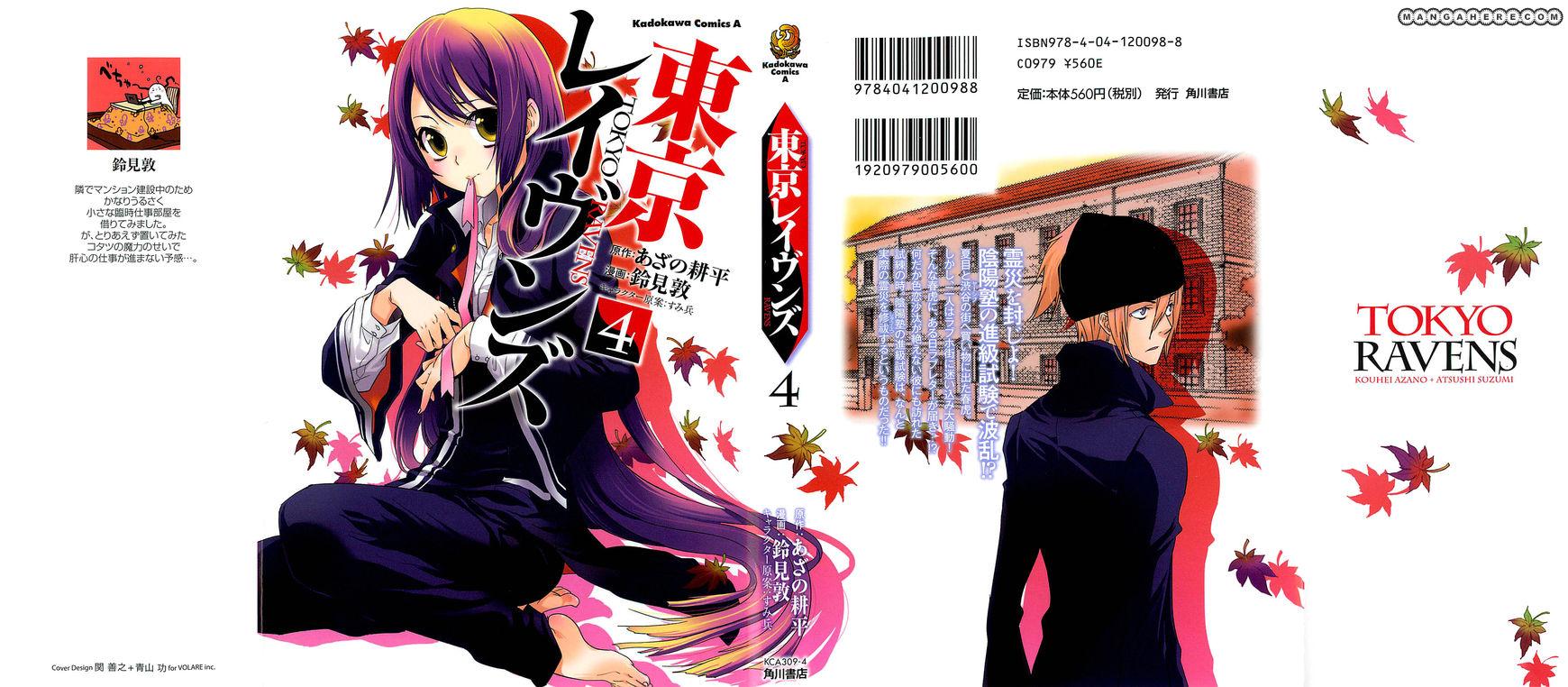 Tokyo Ravens 16 Page 3
