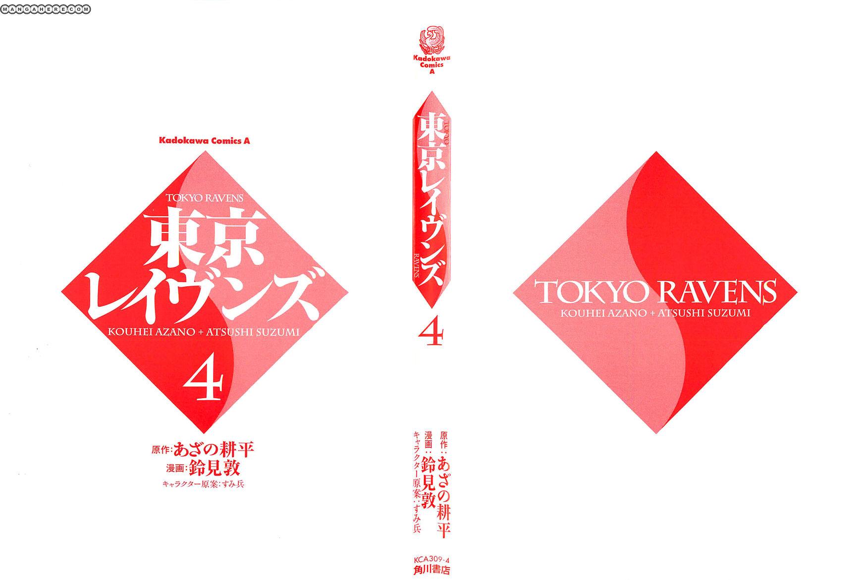 Tokyo Ravens 16 Page 4