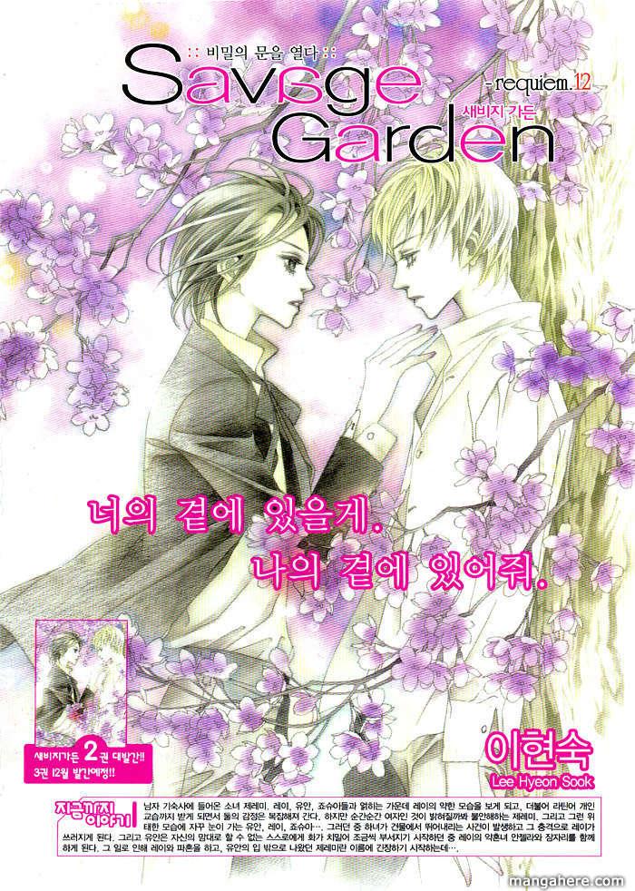 Savage Garden 12 Page 1
