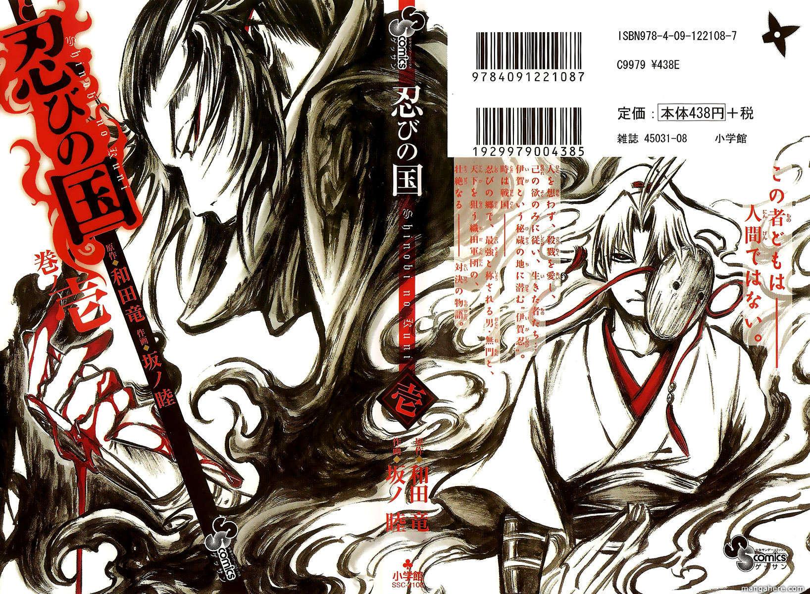 Shinobi no Kuni 1 Page 1