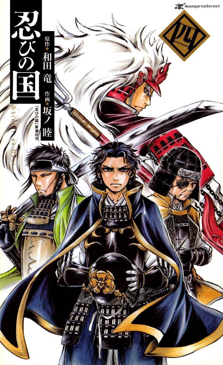 Shinobi no Kuni 17 Page 2