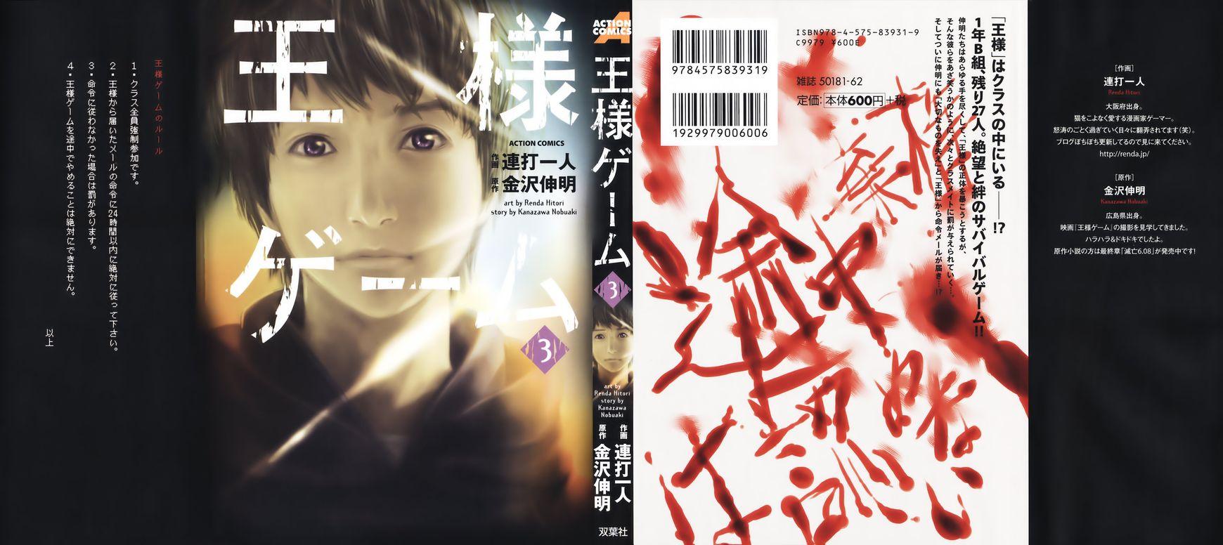 Ousama Game (Renda Hitori) 11 Page 2