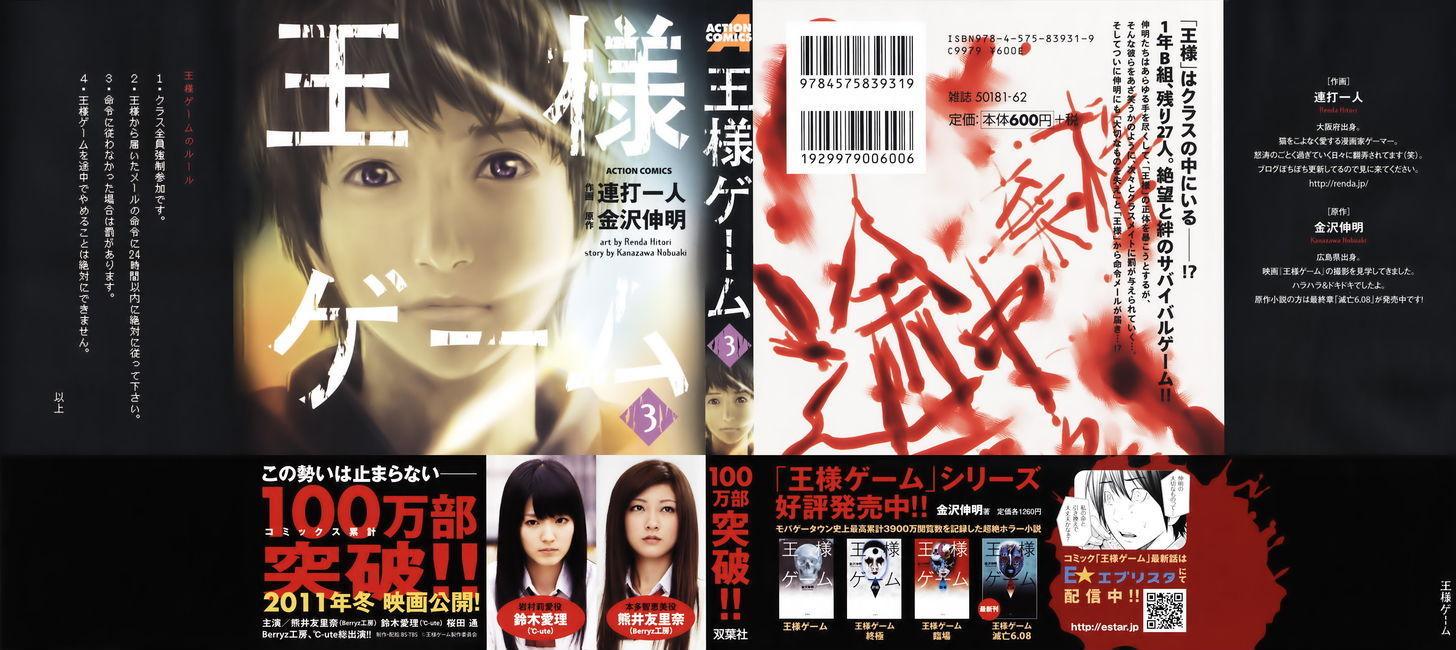 Ousama Game (Renda Hitori) 14 Page 2