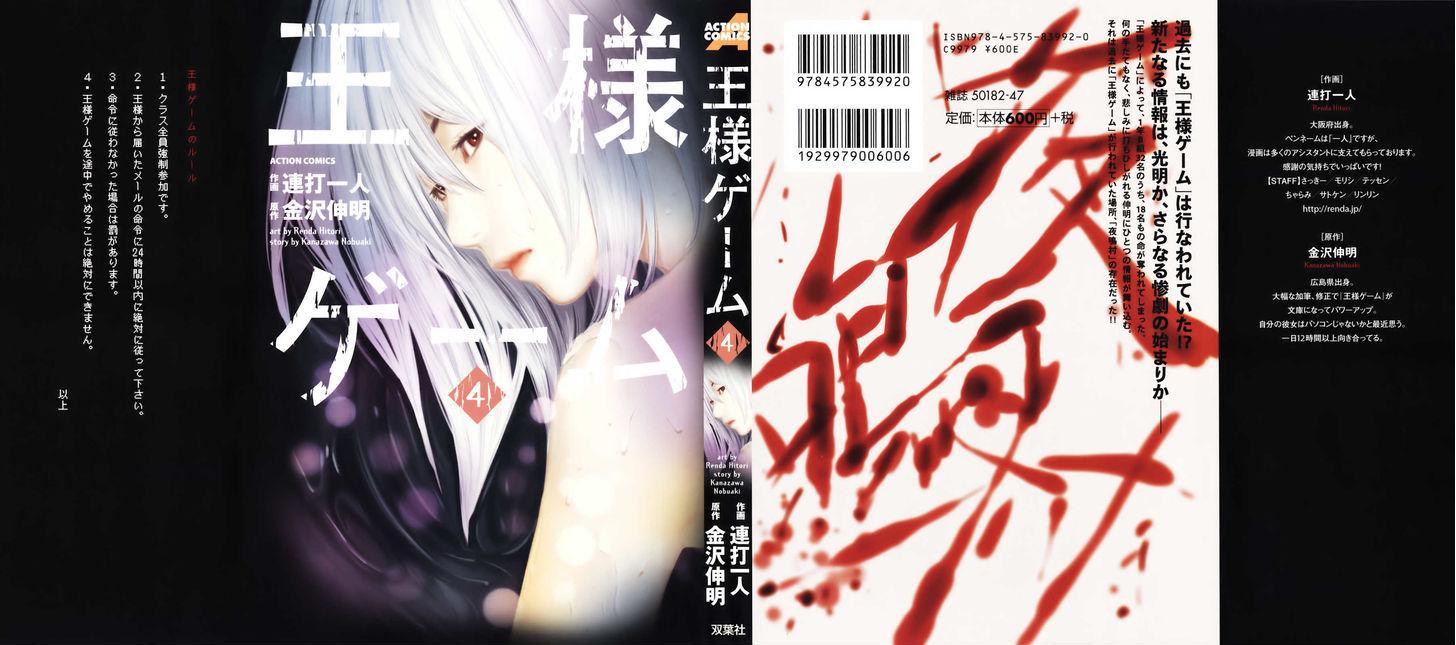 Ousama Game (Renda Hitori) 18 Page 1
