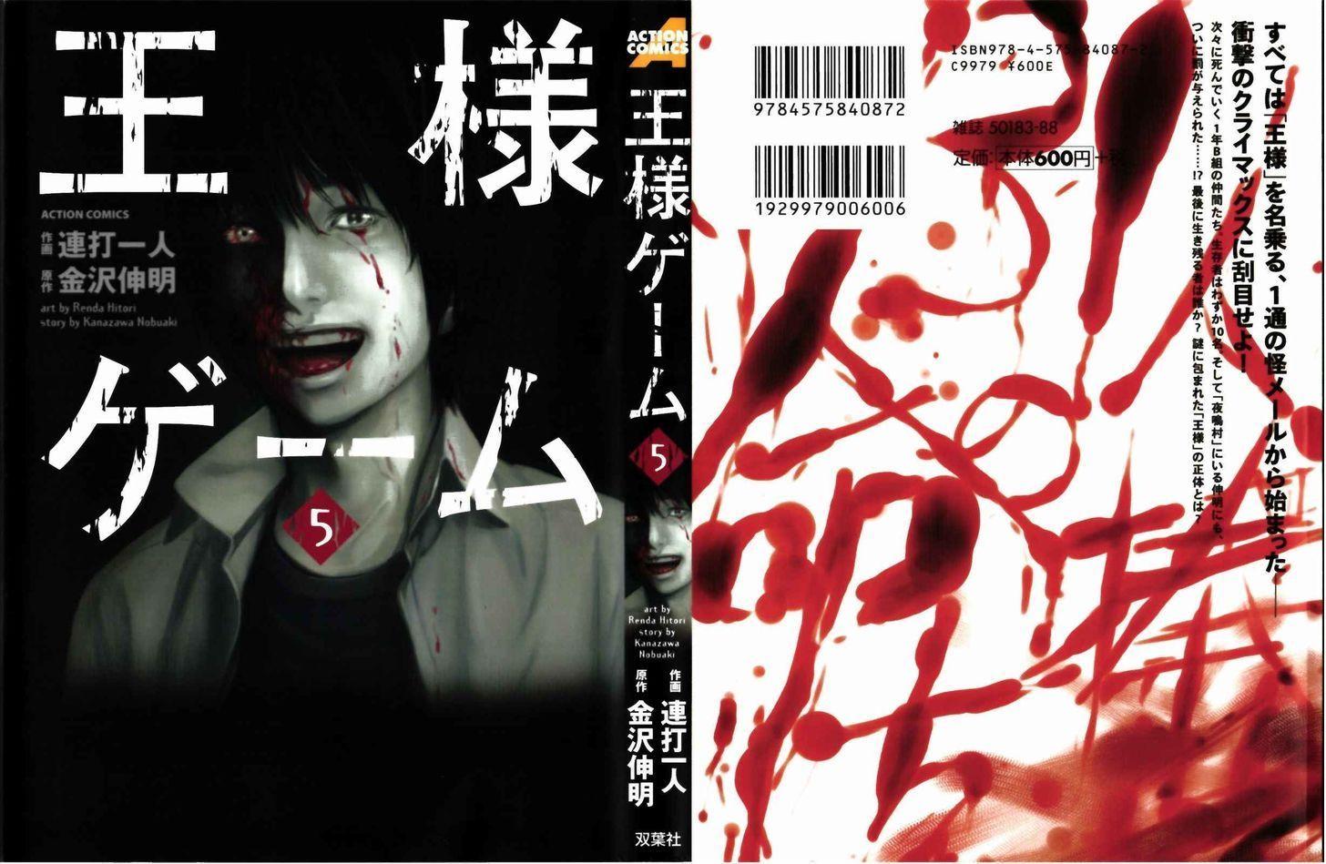 Ousama Game (Renda Hitori) 22 Page 2