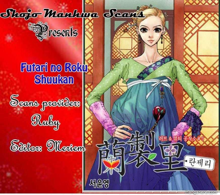 Futari No Roku Shuukan 1 Page 1