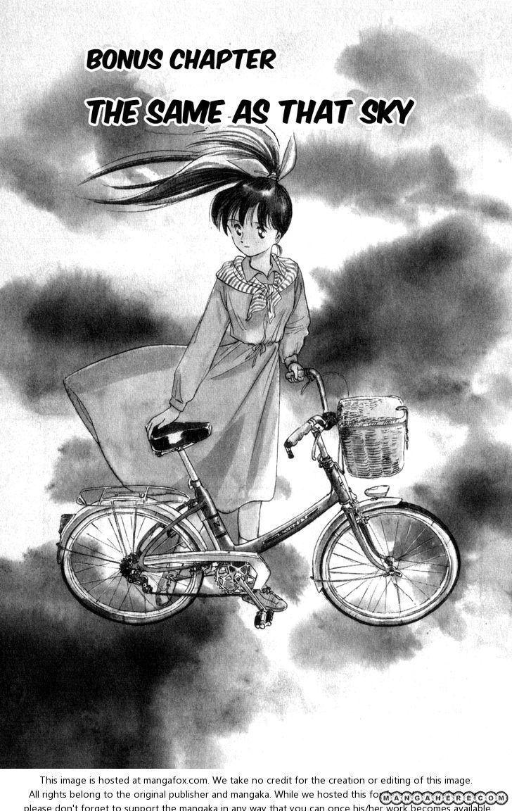 Namiki Bashidoori: Aoba Jitenshaten 6.5 Page 1