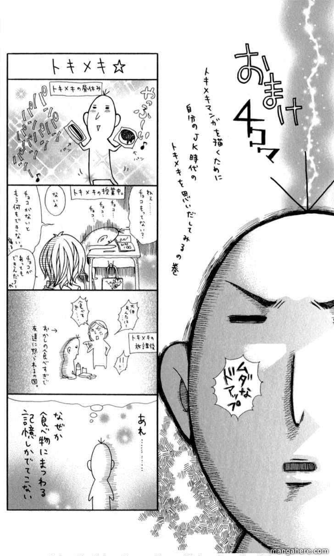 Bijin Kakumei 2 Page 2