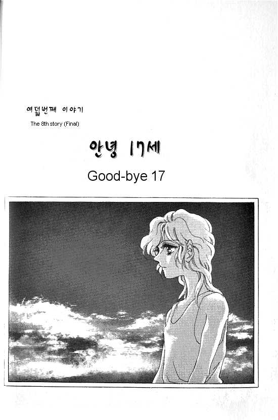 Narration of Love at 17 8 Page 1