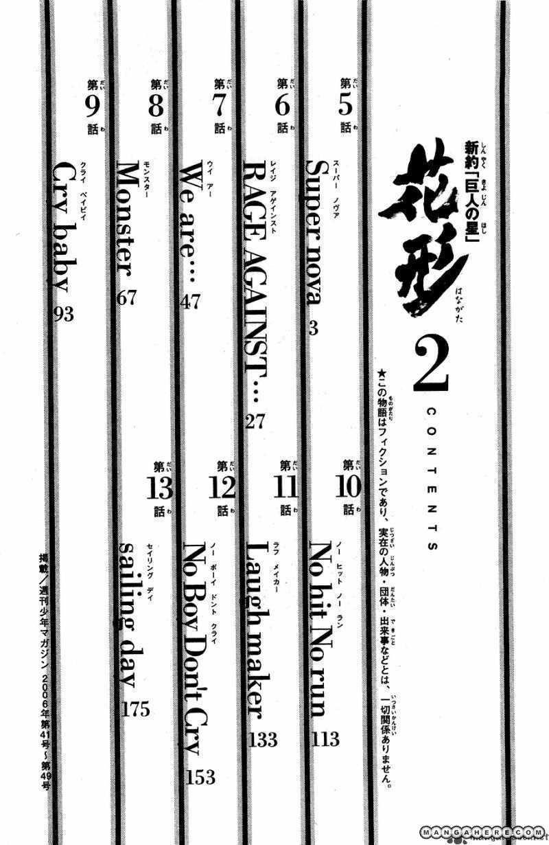 Hanagata 5 Page 4