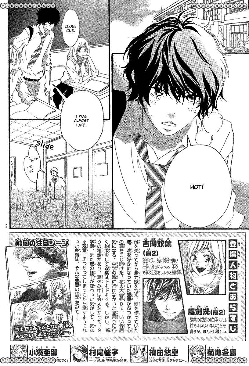 Ao Haru Ride 17 Page 3