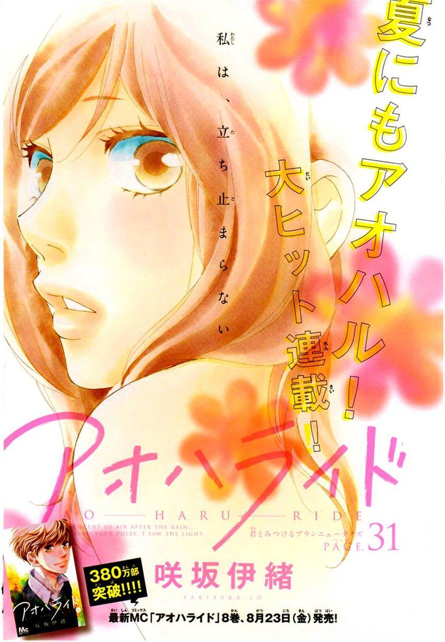 Ao Haru Ride 31 Page 1