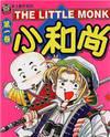 Little Monk