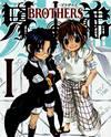 Brothers (NARUSE Yoshiki)