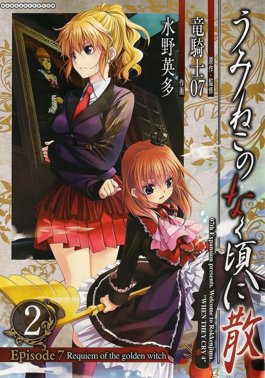 Umineko No Naku Koro Ni Chiru Episode 7 Requiem Of The Golden Witch 9 Page 1