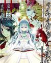 Umineko No Naku Koro Ni Chiru Episode 7 Requiem Of The Golden Witch
