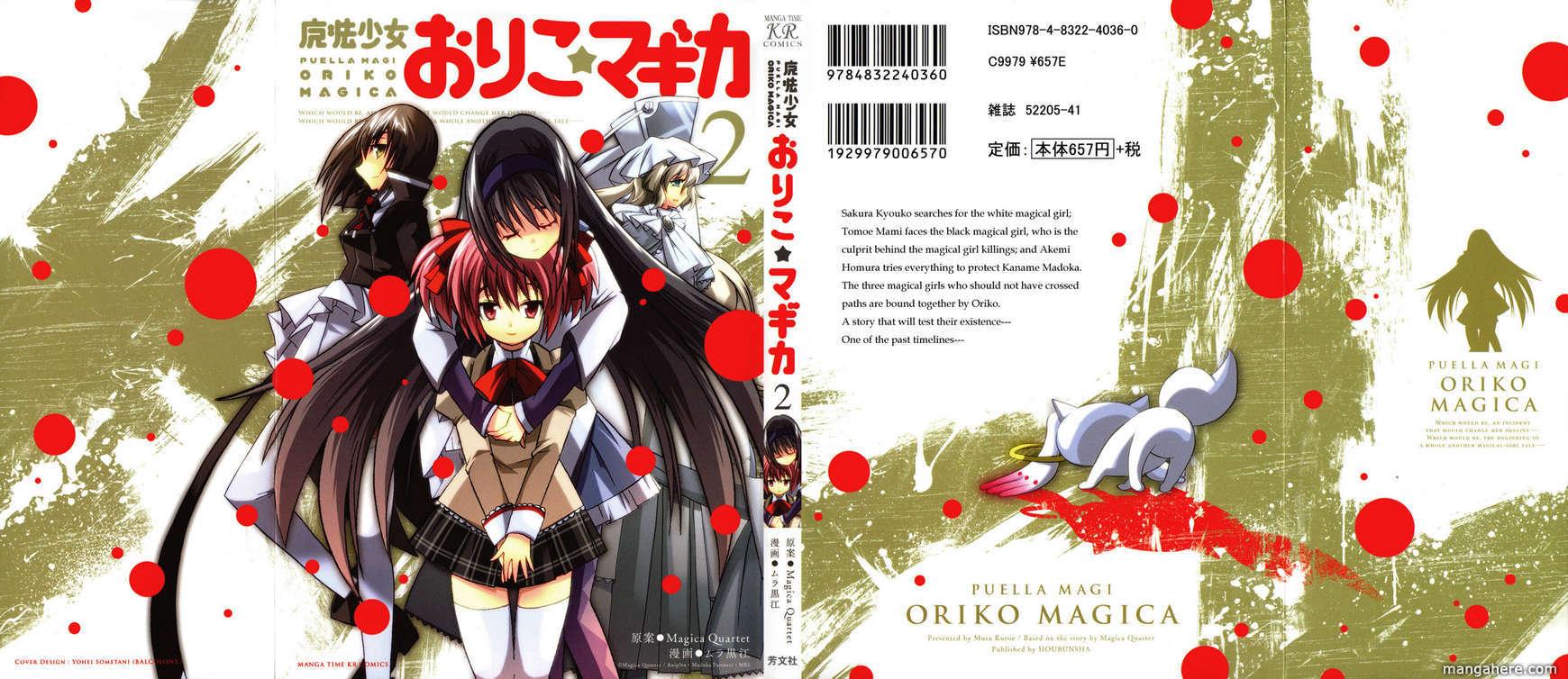 Mahou Shoujo Oriko Magica 4 Page 1
