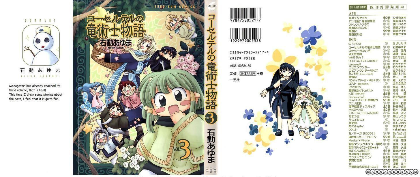 Corseltel No Ryuujitsushi Monogatari 15 Page 1