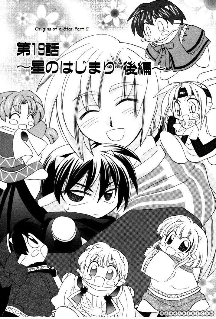 Corseltel No Ryuujitsushi Monogatari 19 Page 1