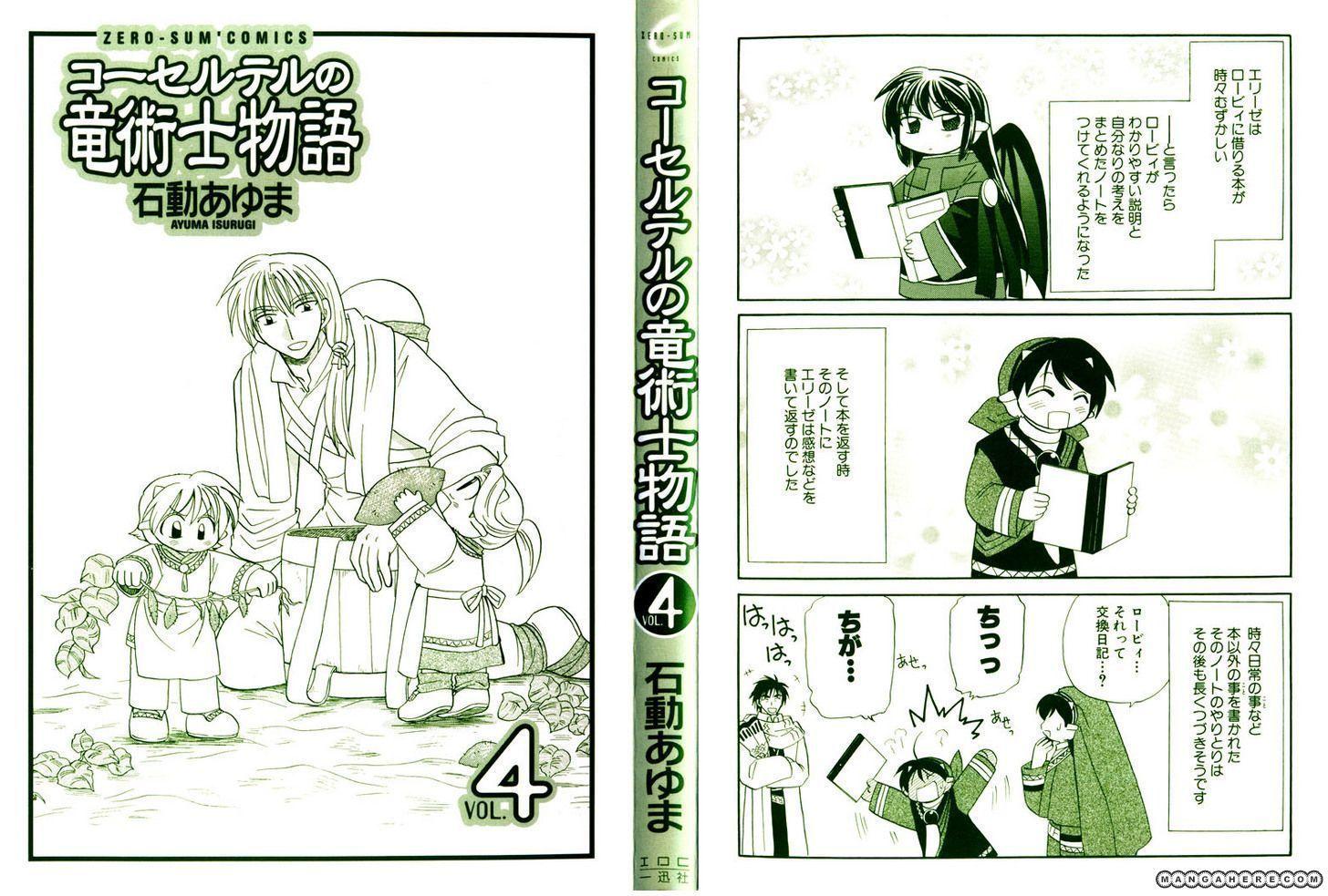 Corseltel No Ryuujitsushi Monogatari 22 Page 2