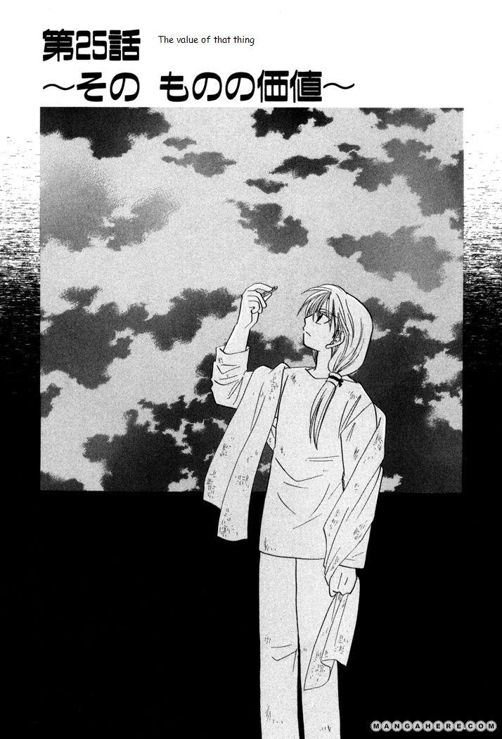 Corseltel No Ryuujitsushi Monogatari 25 Page 1
