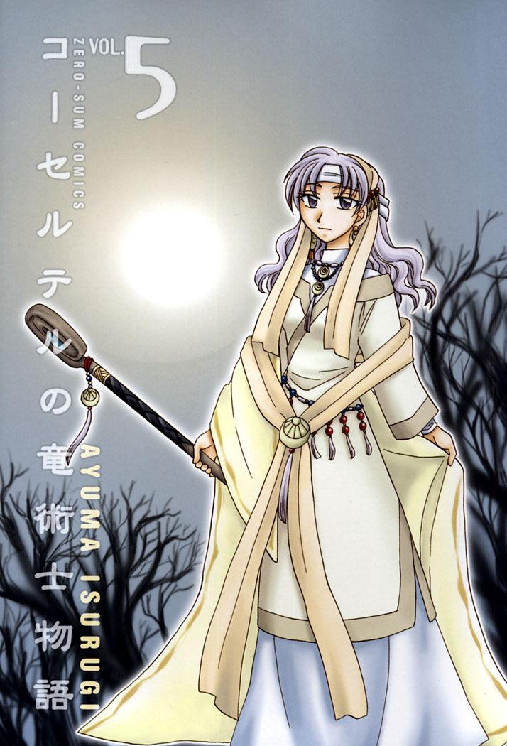 Corseltel No Ryuujitsushi Monogatari 30 Page 3