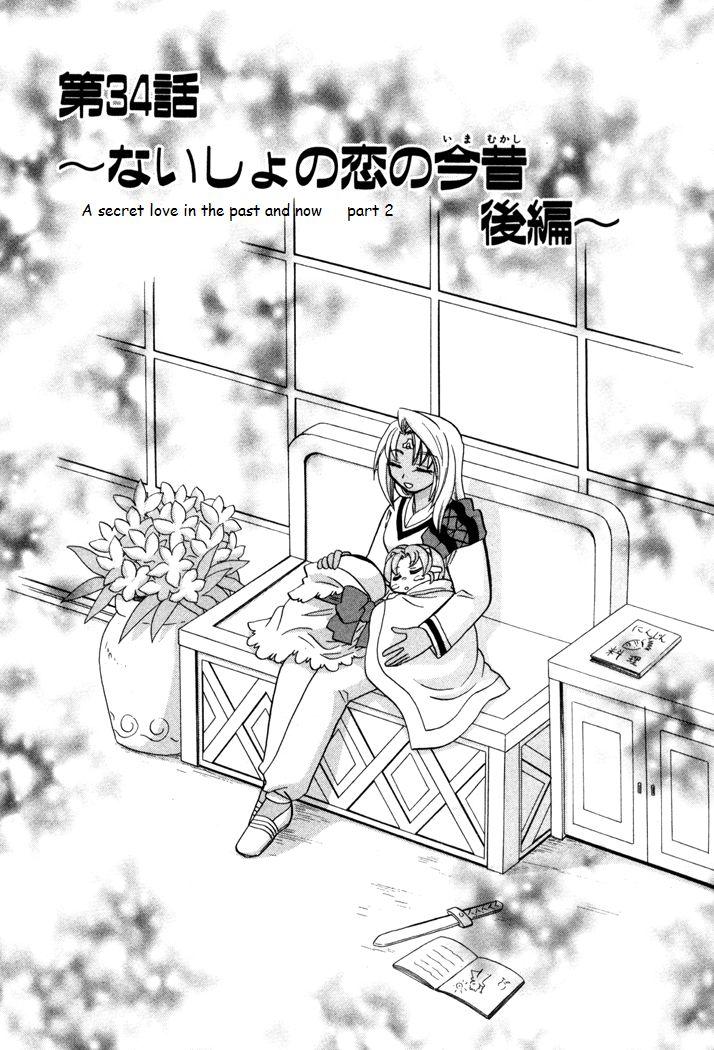 Corseltel No Ryuujitsushi Monogatari 34 Page 1