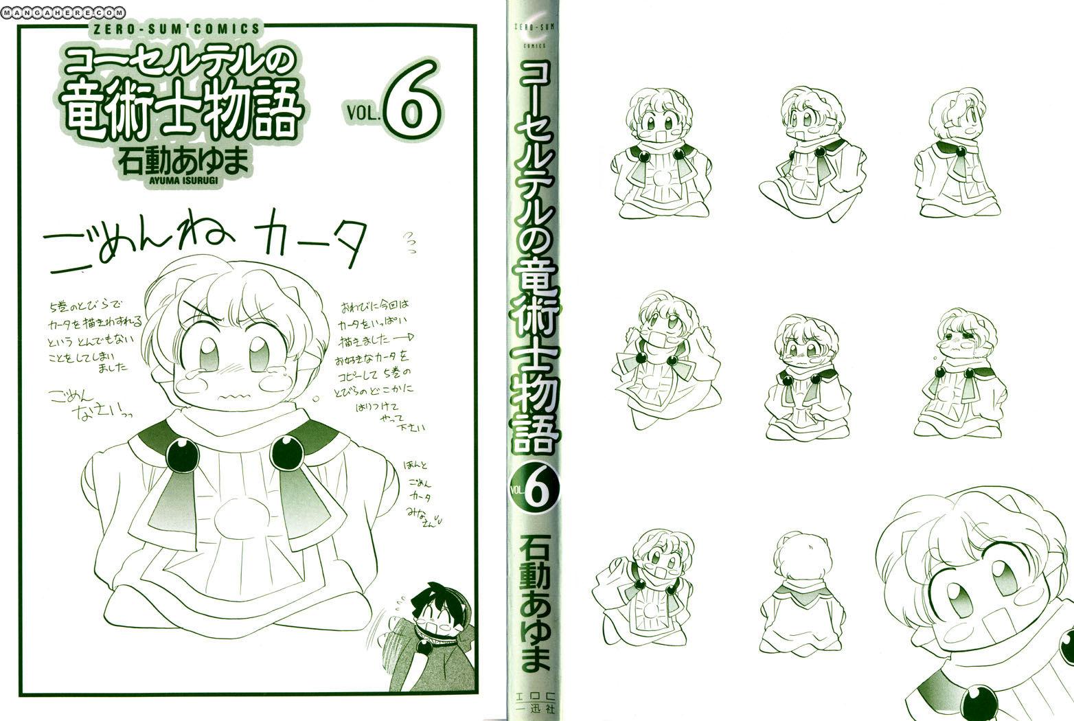 Corseltel No Ryuujitsushi Monogatari 38 Page 2