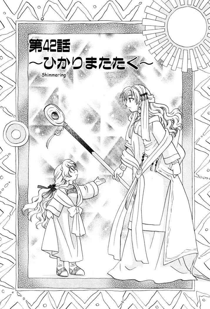Corseltel No Ryuujitsushi Monogatari 42 Page 1