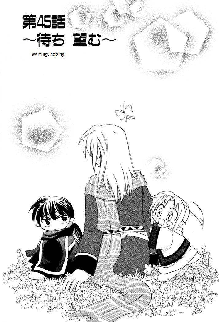 Corseltel No Ryuujitsushi Monogatari 45 Page 1