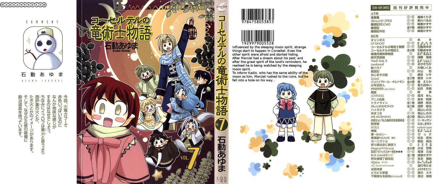 Corseltel No Ryuujitsushi Monogatari 46 Page 1