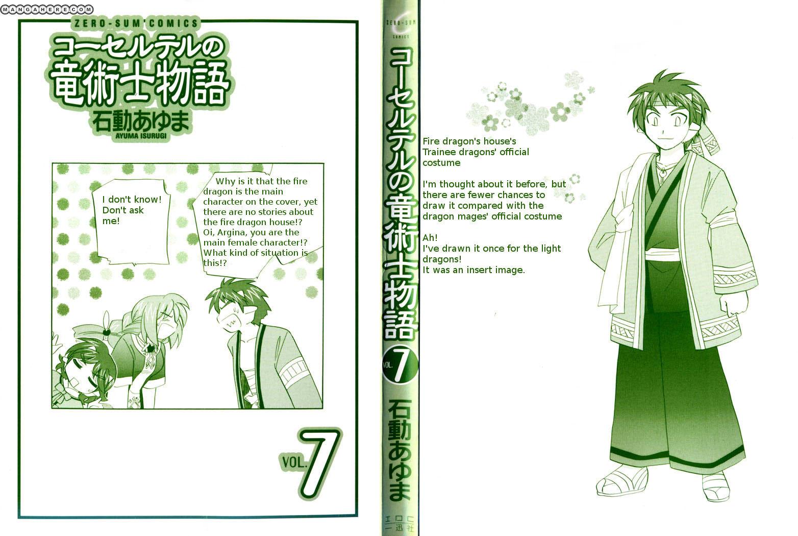 Corseltel No Ryuujitsushi Monogatari 46 Page 2
