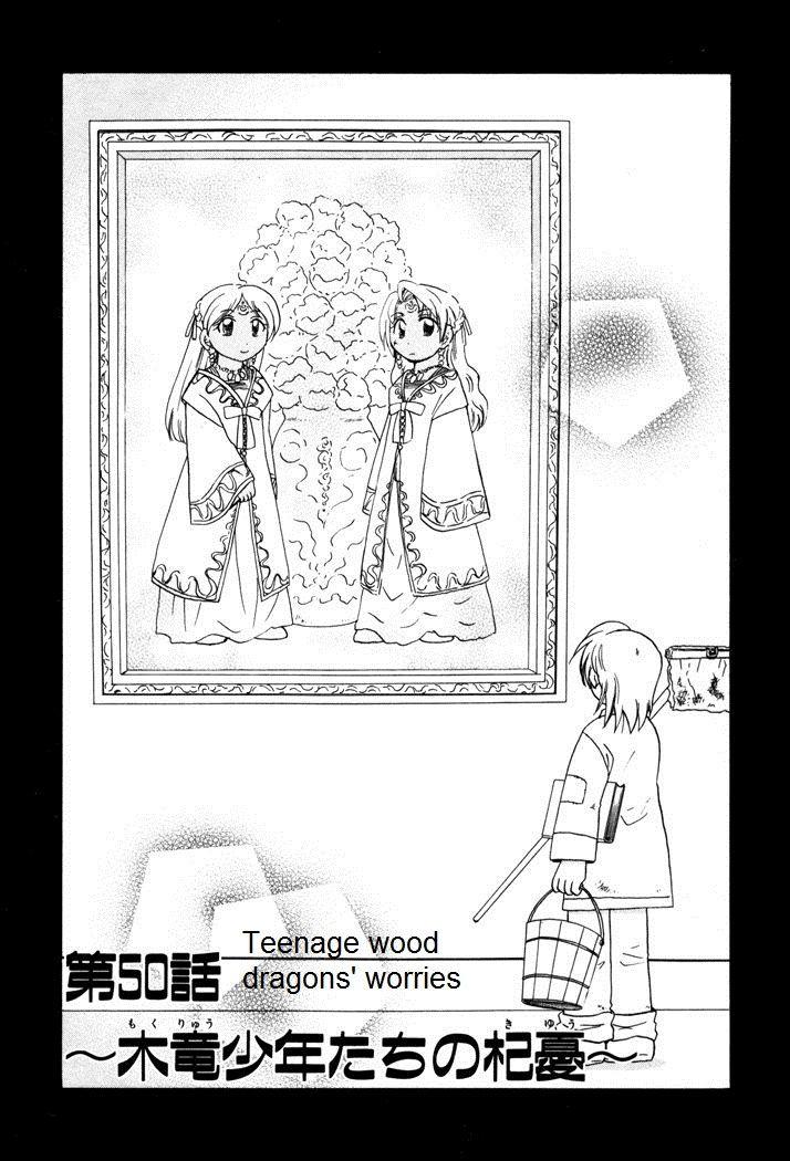 Corseltel No Ryuujitsushi Monogatari 50 Page 1