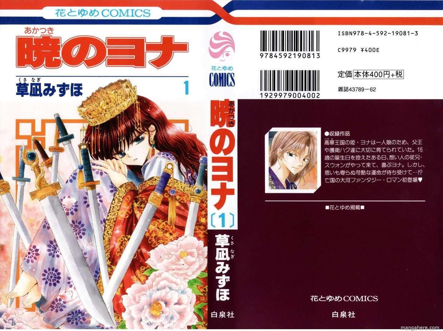 Akatsuki No Yona 1 Page 1