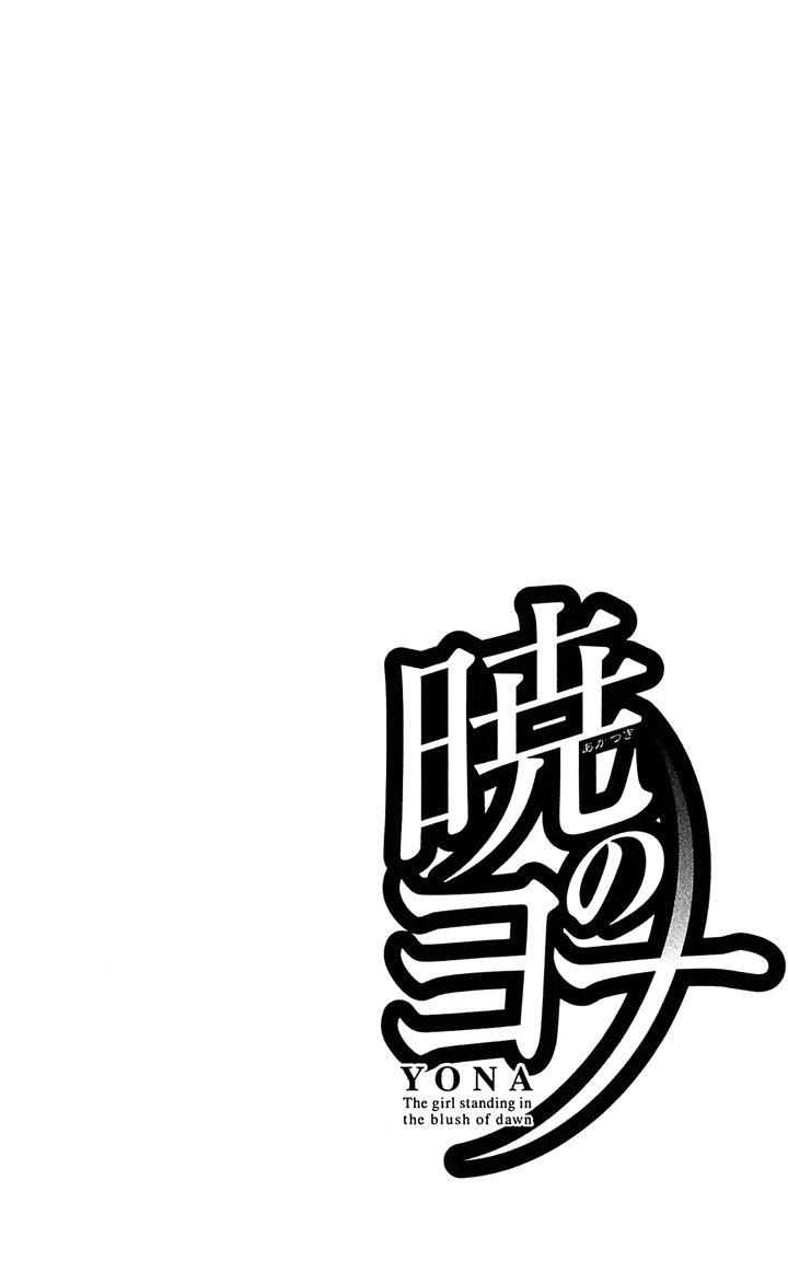 Akatsuki No Yona 14 Page 2