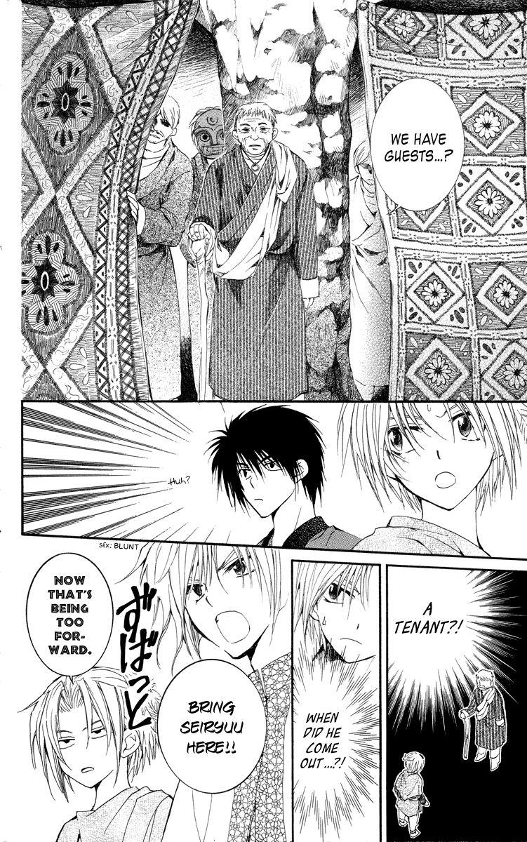 Akatsuki No Yona 20 Page 4