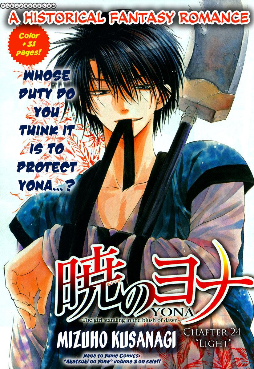Akatsuki No Yona 24 Page 1