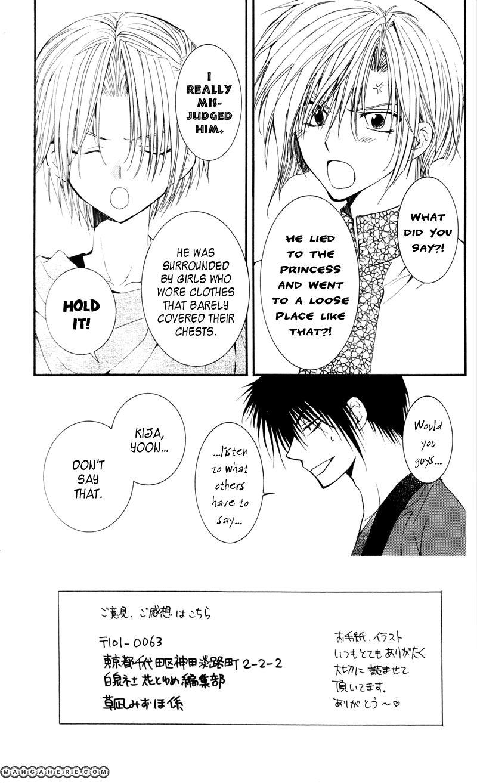 Akatsuki No Yona 28 Page 1
