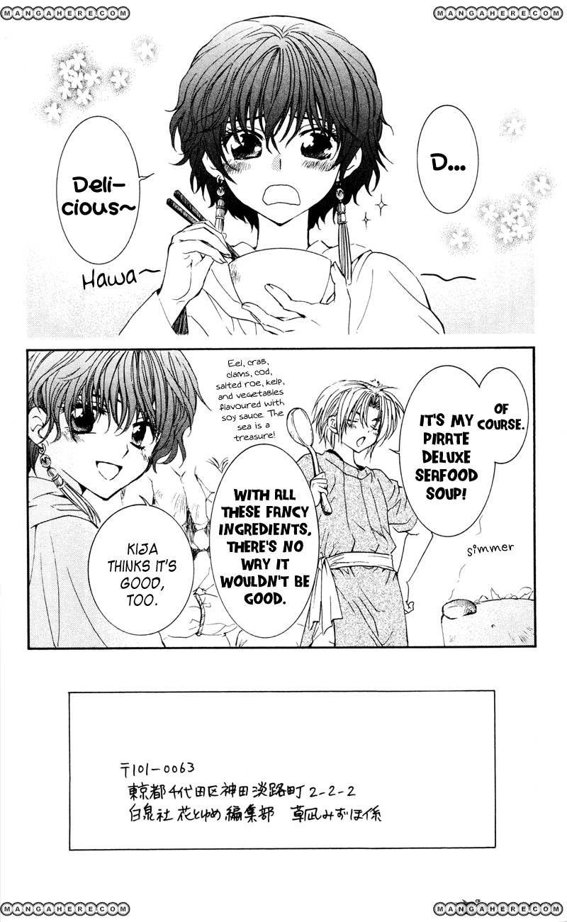 Akatsuki No Yona 33 Page 2