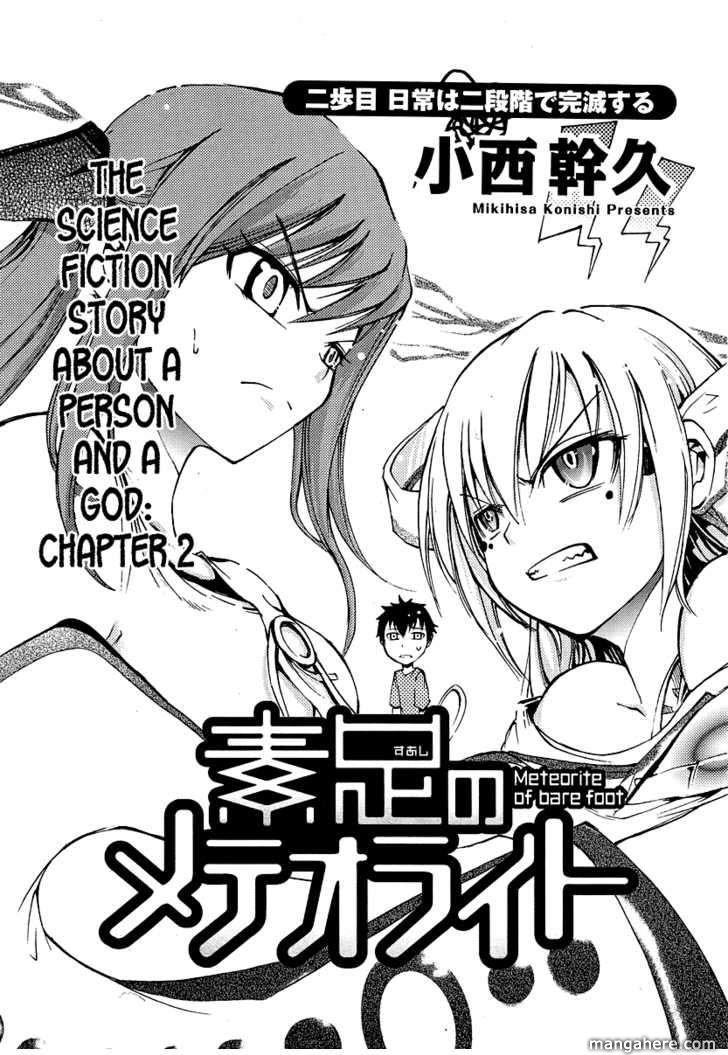 Suashi No Meteorite 2 Page 1