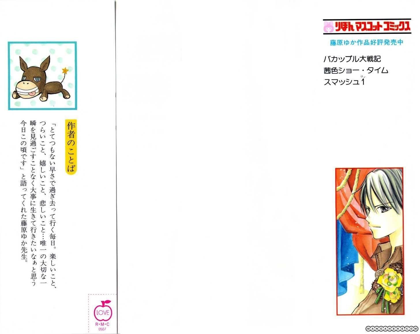 Akaneiro Show Time 1 Page 2