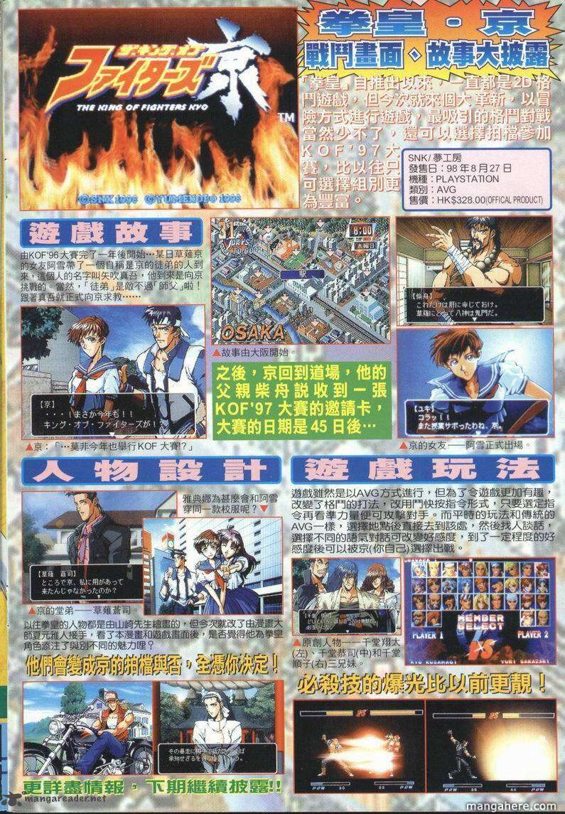 The King Of Fighters: Kyo 1 Page 2